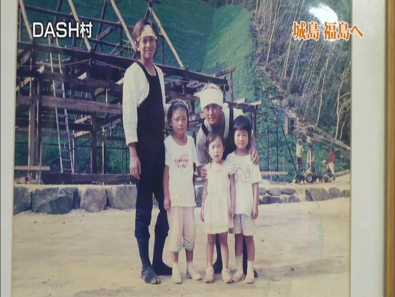2001年DASH村