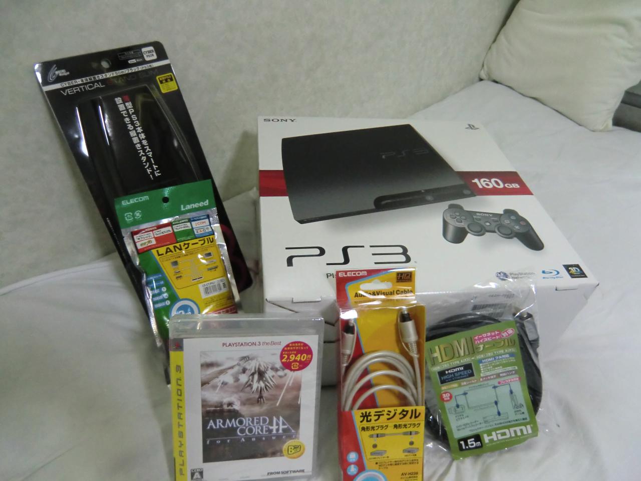 PS3 IYH