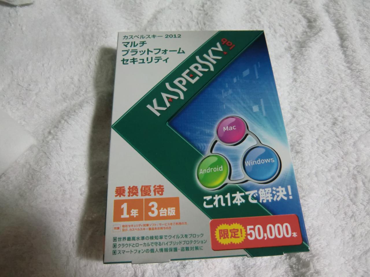kaspersky2012